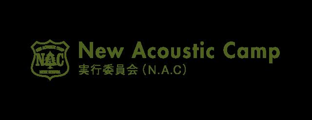 NAC実行委員会