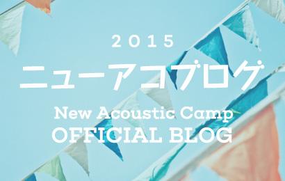 NACオフィシャルブログ、始めました。