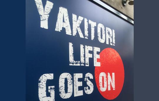 YAKITORI燃
