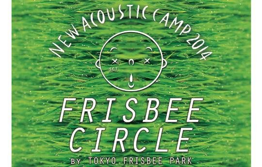 FRISBEE CIRCLE